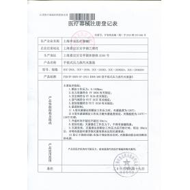 手提式压力蒸汽灭菌器注册证